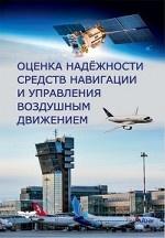 Оценка надёжности средств навигации и управления воздушным движением