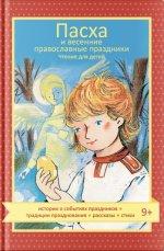 Пасха и весенние православные праздники. Чтение для детей