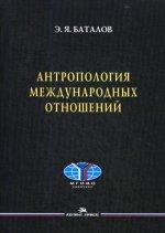 Антропология международных отношений. Научное издание