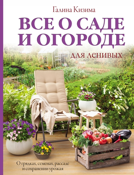 Все о саде и огороде для ленивых. О грядках, семенах, рассаде и сохранении урожая