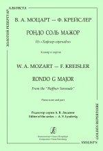 Вольфганг Амадей Моцарт. Рондо соль мажор из «Хафнер-серенады». Клавир и партия