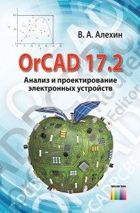 OrCAD 17.2. Анализ и проектирование электронных устройств