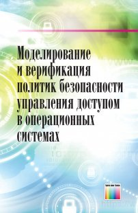 Моделирование и верификация политик безопасности управления доступом в операционных системах