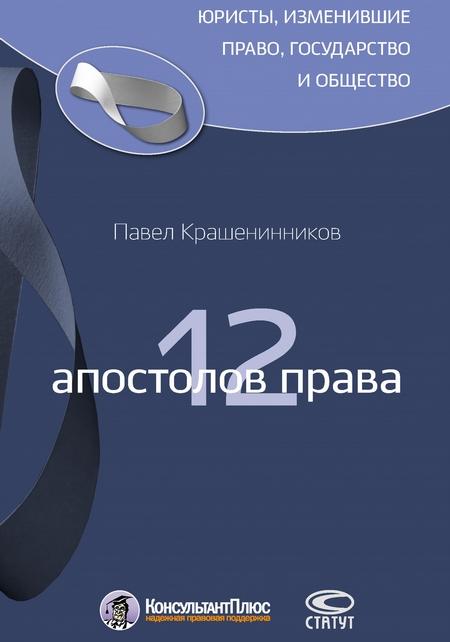12 апостолов права