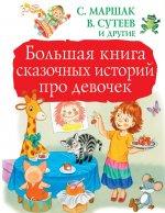 Большая книга сказочных историй про девочек