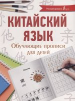 Китайский язык. Обучающие прописи для детей