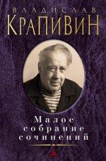 Малое собрание сочинений/Крапивин В
