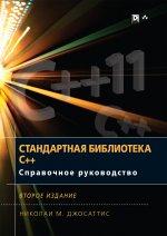 Стандартная библиотека C++: Справочное руководство. Второе издание