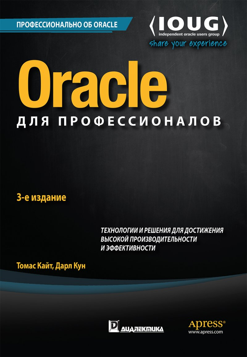 Oracle для профессионалов. Технологии и решения для достижения высокой производительности и эффективности. Издание третье