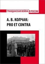 А. В. Колчак: pro et contra, антология