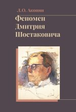 Феномен Дмитрия Шостаковича