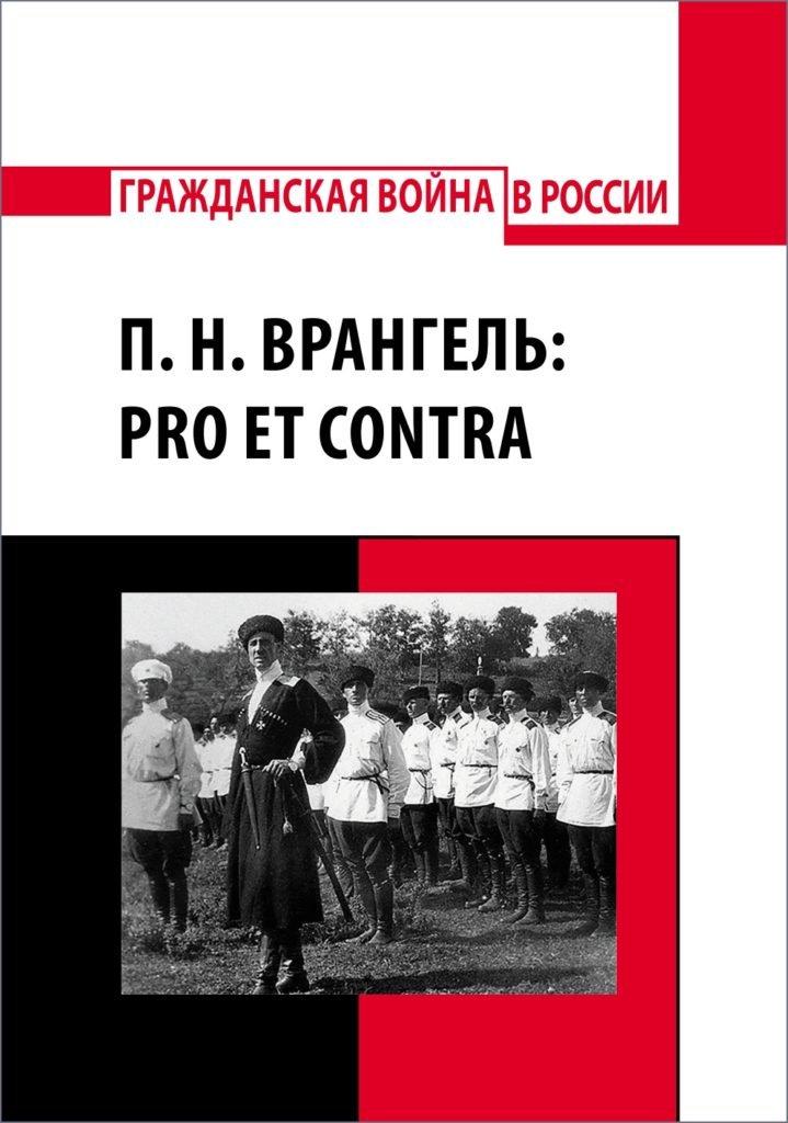 П. Н. Врангель: pro et contra