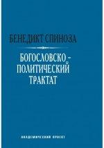 Богословско-политический трактат. Издание второе