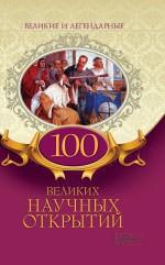 100 великих научных открытий