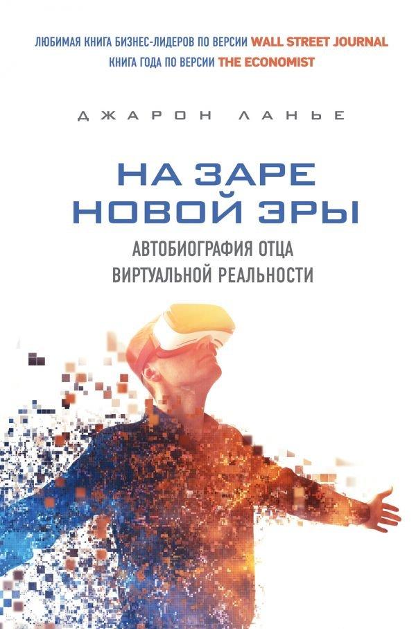 """На заре новой эры. Автобиография """"отца"""" виртуальной реальности"""