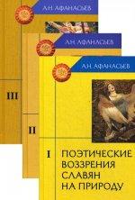 Александр Афанасьев: Поэтические воззрения славян на природу. В 3-х томах. Том 1