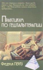 Практикум по гештальттерапии