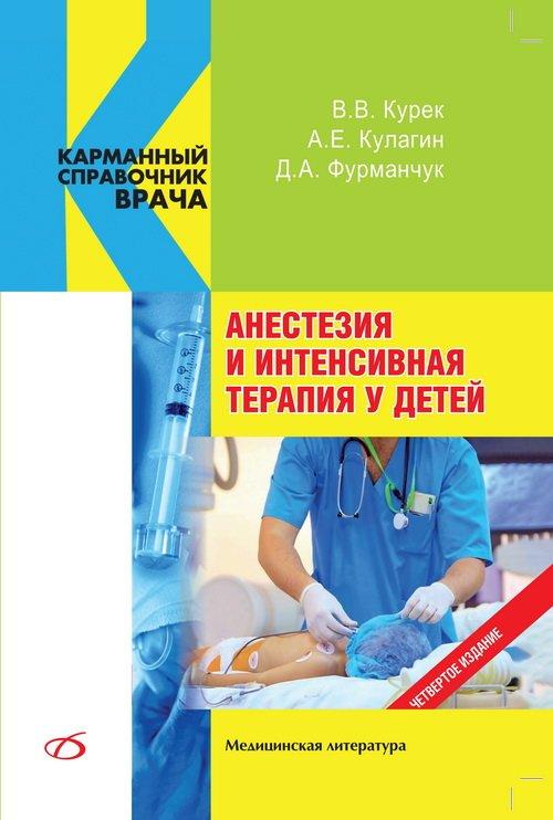 Анестезия и интенсивная терапия у детей. Четвертое издание