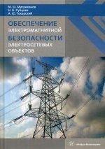Обеспечение электромагнитной безопасности электросетевых объектов: монография. 2-е изд., перераб