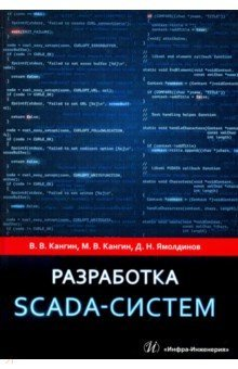 Разработка SCADA-систем: Учебное пособие