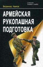 Армейская рукопашная подготовка. 2-е изд