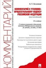 Комментарий к Уголовно-процессуальному кодексу Российской Федерации (постатейный)