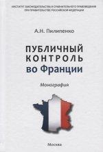 Публичный контроль во Франции: Монография А.Н. Пилипенко. - (ИЗиСП)