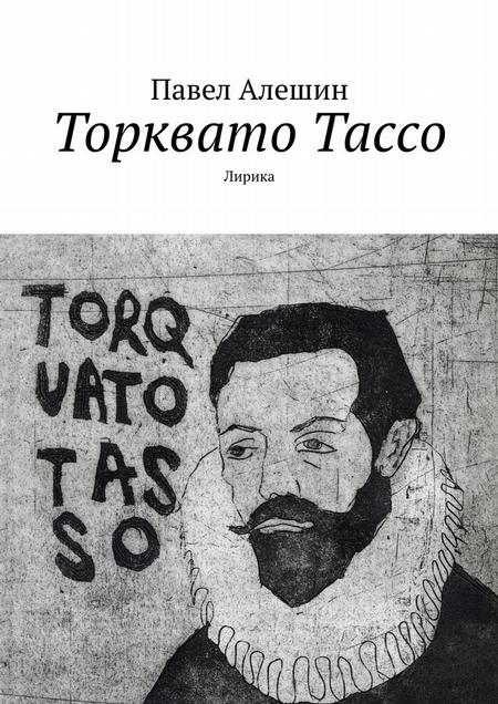 Торквато Тассо. Лирика