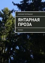 Янтарная проза. роман