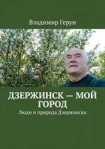 Дзержинск – мой город. Люди иприрода Дзержинска ( Владимир Герун  )