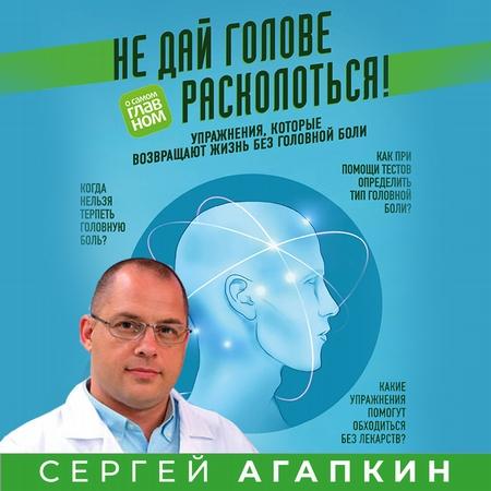 Не дай голове расколоться! Упражнения, которые возвращают жизнь без головной боли