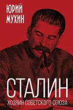 Сталин – хозяин Советского Союза