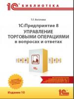 1С:Предприятие 8. Управление торговыми операциями в вопросах и ответах (+ epub)