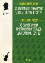 36 элементарных прогрессивных этюдов для скрипки. Соч. 20. Ноты, 2-е изд., стер