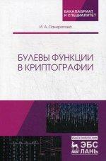 Булевы функции в криптографии. Уч. пособие