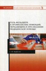 Роль фельдшера в профилактике инфекций, передающихся при оказании медицинской помощи. Уч. пособие