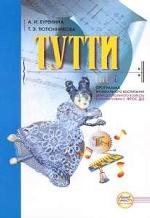 Буренина А., Тютюнникова Т. Тутти. Программа музыкального воспитания детей дошкольного возраста