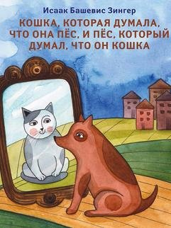 Кошка, которая думала, что она пёс, и пёс, который думал, что он кошка