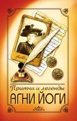 Притчи и легенды Агни Йоги. 5-е изд