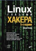 Linux глазами хакера. Пятое издание