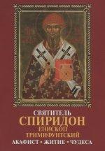 Святитель Спиридон епископ Тримифунский. Акафист