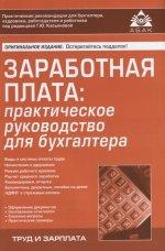 Заработная плата: практ рук для бухгалтера (7 изд)