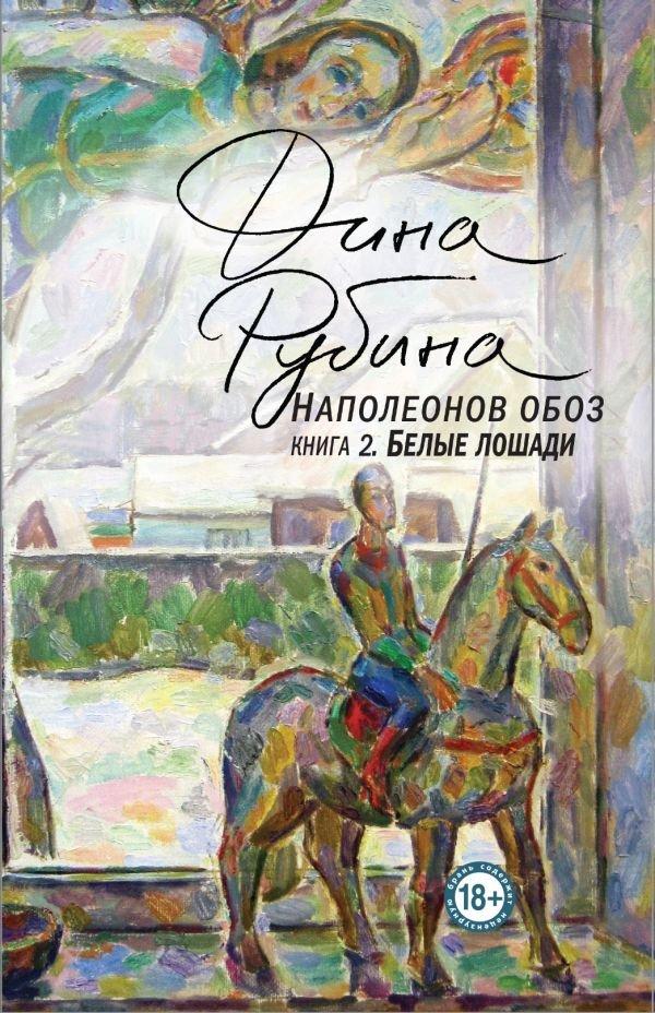 Наполеонов обоз. Книга вторая. Белые лошади