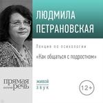 Лекция «Как общаться с подростком»