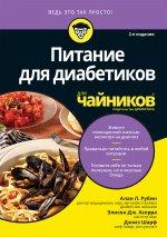 Питание для диабетиков для чайников. Второе издание