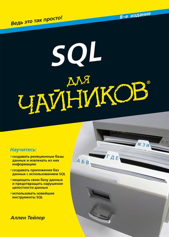 SQL для чайников. Восьмое издание