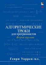 Алгоритмические трюки для программистов. Второе издание