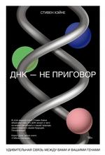 ДНК – не приговор. Удивительная связь между вами и вашими генами