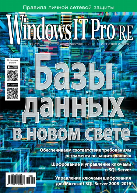 Windows IT Pro/RE №02/2019