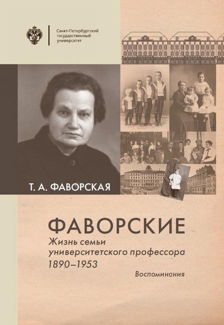 Фаворские. Жизнь семьи университетского профессора. 1890-1953. Воспоминания